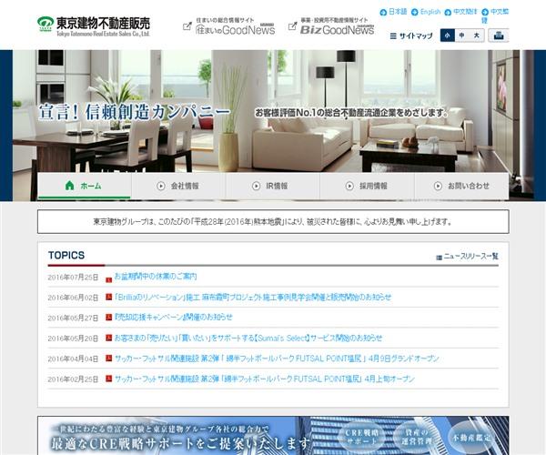 会社 不動産 東京 株式 建物 販売
