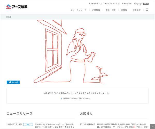 日本無線 年収