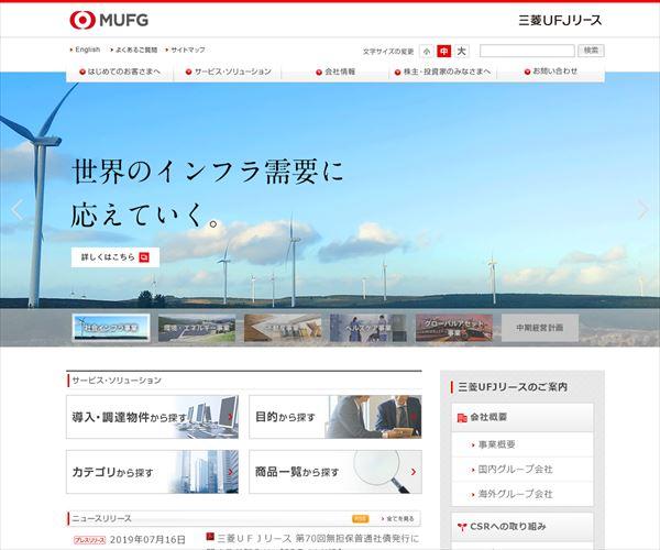 三菱ufj銀行 給料