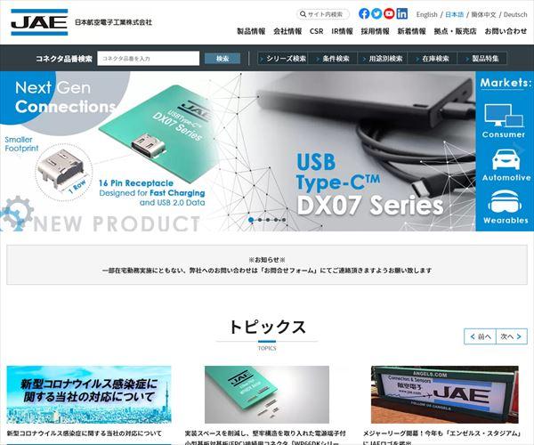 日本 航空 電子 工業