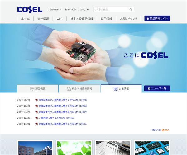 株式 会社 コーセル