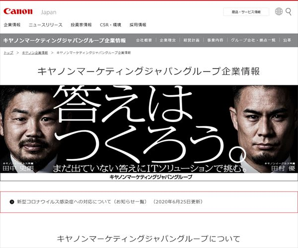 マーケティング ジャパン キヤノン
