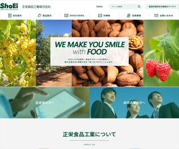 株式 工業 正栄 会社 食品