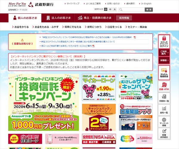 口座 開設 銀行 武蔵野 武蔵野 銀行