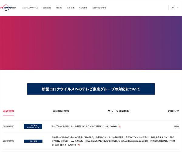 年収 テレビ東京