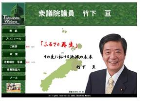 衆議院議員 竹下 亘さんの公開所得 年収ガイド
