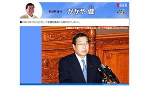 参議院議員 加賀谷 健さんの公開...