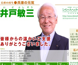 兵庫県知事 井戸 敏三さんの ...