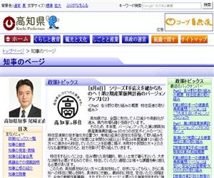 高知県知事 尾﨑 正直さんの公開所得|年収ガイド